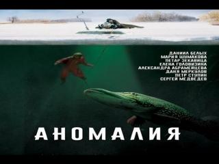 Аномалия 2017 Фильм приключения