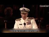 Речь адмирала USA NAVY SEAL Уильяма Гарри Макрейвена