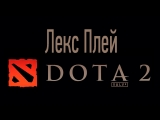 Лекс Плей DotA 2
