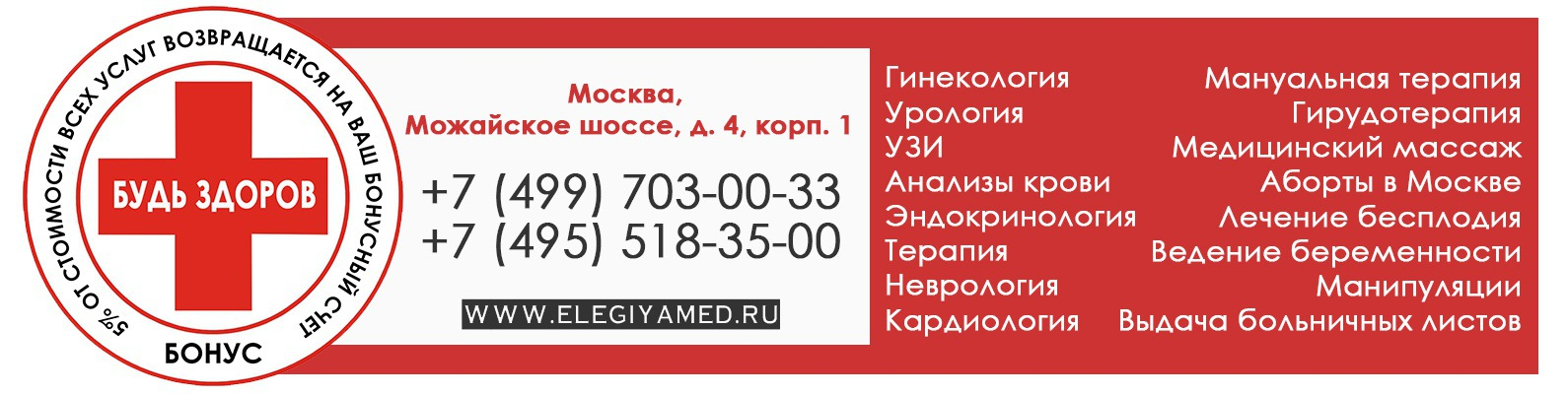 Перечень медцентров лечения вич в москве