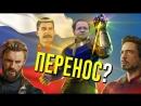 Уголок Акра МСТИТЕЛИ ВОЙНА БЕСКОНЕЧНОСТИ НЕ ВЫЙДЕТ В РОССИИ ВОВРЕМЯ КТО виноват ДиснейОтветь