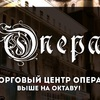 Торговый центр ОПЕРА г. Самара