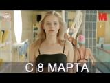 Официальный трейлер фильма «Я худею»