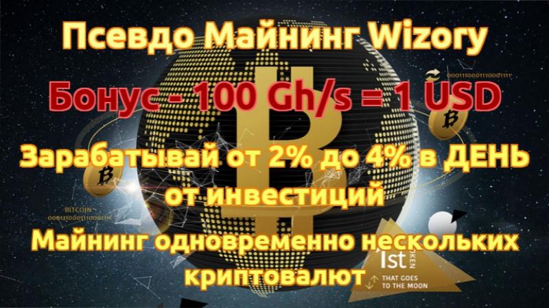 Псевдо Майнинг Wizory. Бонус - 100 Gh/s = 1 USD