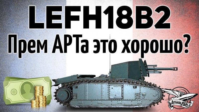 105 leFH18B2 - Прем АРТ-САУ это хорошо или это зло?