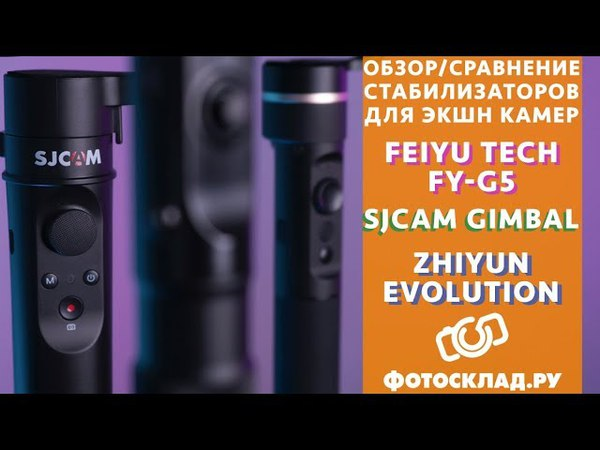 Feiyu Tech FY-G5, Sjcam Gimbal и Zhiyun Evolution сравнение от Фотосклад.ру