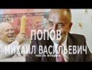 Трепанация: Михаил Васильевич Попов (часть 2, 07.01.2018)
