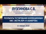 Лузгинова С.В. «Результаты тестирования Коллекционных КФС «ЭКСТРА ЛОР» и «КАМЕРТОН» 11 января 2018 года