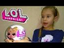 Помощник мамочки • Моя Коллекция Кукол ЛОЛ, открываем новую БЛЕСТЯЩУЮ Куклу My LOL Surprise Collection Opening NEW