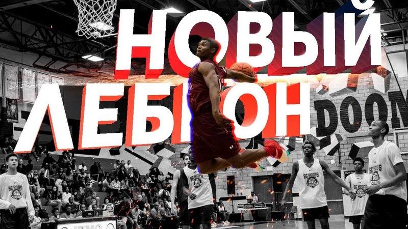НЕРЕАЛЬНЫЙ ШКОЛЬНИК ГОТОВ РАЗОРВАТЬ NBA ЗИОН УИЛЬЯМСОН НОВЫЙ ЛЕБРОН ДЖЕЙМС