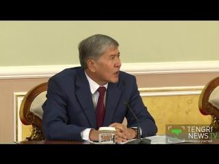 Реальные причины скандального выступления Алмазбека Атамбаева