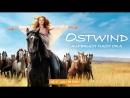 Трейлер фильма - Оствинд 3 / Восточный ветер 3 / Ostwind 3 Aufbruch nach Ora