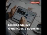 Еженедельные финансовые новости 20.01.2018