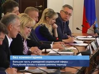 ГТРК ЛНР. Большая часть учреждений готовы к осенне-зимнему периоду. 27 сентября 2017