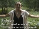 Отзыв Елены о славянской гимнастике Ведасонь