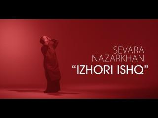 Sevara Nazarkhan - Iz'hori ishq