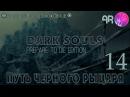 Dark Souls PtDE ☼ Путь Черного Рыцаря ► 14 Нарисованный мир Ариамиса