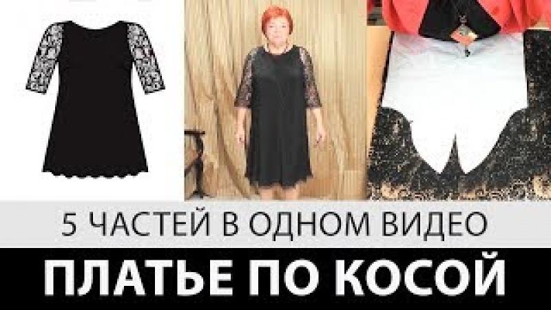 Платье по косой с кружевным рукавом. 5 уроков одним видео