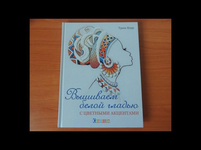 Обзор книги Вышиваем белой гладью с цветными акцентами Триш Бурр