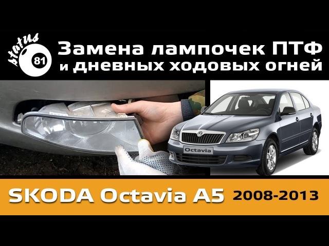 Замена ламп ПТФ Шкода Октавия А5 / ДХО Skoda Octavia / Шкода Октавия свет