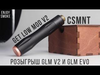Обзор GLM v2, GLM EVO + CSMNT | Розыгрыш двух мехов | Коммент под видео обязателен