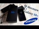 Samsung Galaxy S8+ После 9 месяцев ежедневного использования