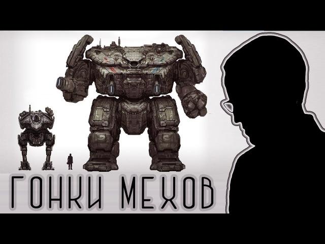 Гонки МЕХОВ [Новости науки и технологий]