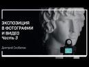 Экспонометрия. Работа с диапазоном яркостей. Экспозиция в фотографии и видео. Дмитрий Скобелев