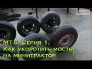 МТ 5 Серия 1 Как укоротить мосты на минитрактор опять все сначала