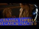 Игра Престолов - Свадьба Тирона и Сансы Часть 1
