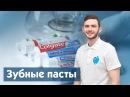 Как выбрать зубную пасту Отбеливающая фторсодержащая минеральная зубная паста
