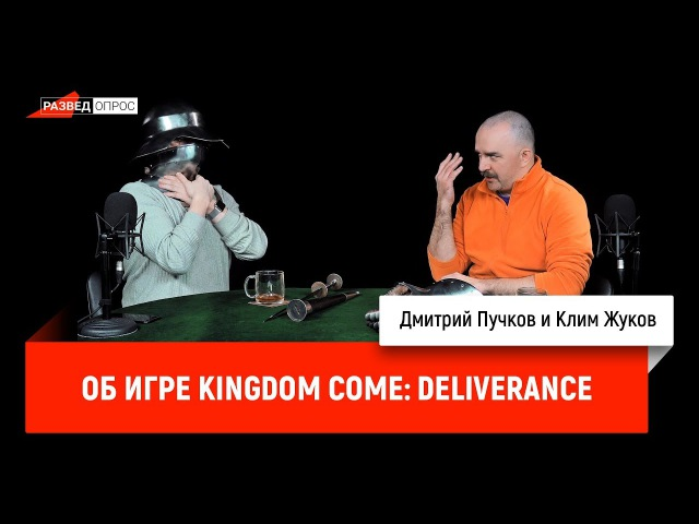 Клим Жуков об игре Kingdom Come: Deliverance