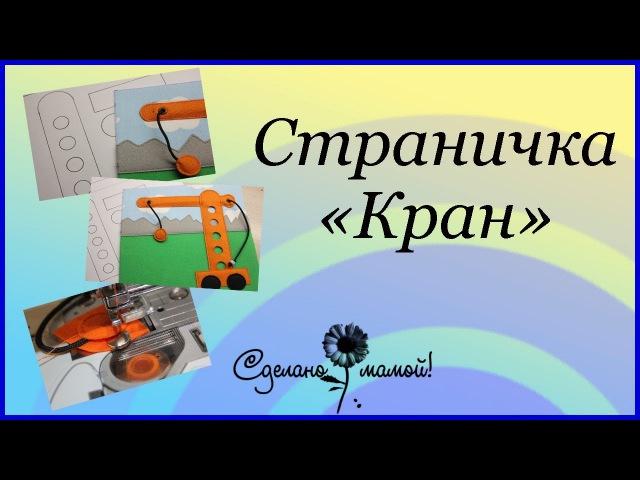 Мастер класс Кран tutorials handmade