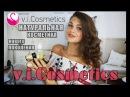 Beauty Haul/Натуральный уход за кожей лица! ❃ vi-Cosmetics! ❃БЮДЖЕТНАЯ КОСМЕТИКА