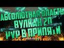 Абсолютная власть в Warface Вулкан 2D и новая PvP королевская битва в Чернобыле DLC В