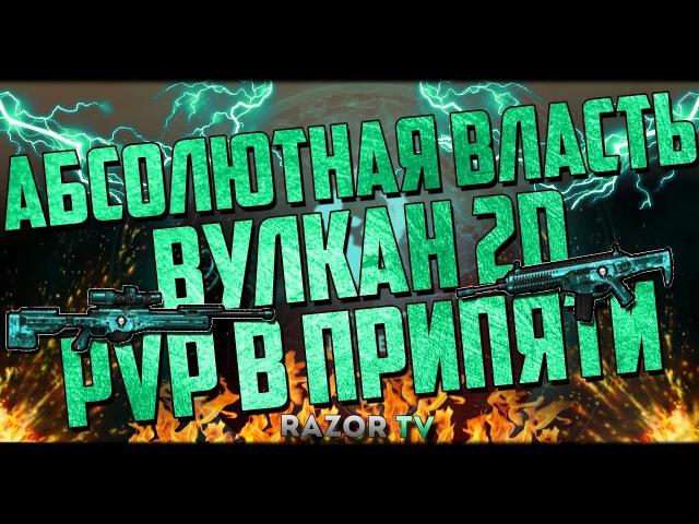Абсолютная власть в Warface Вулкан 2D и новая PvP королевская битва в ЧернобылеDLC В ...