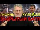 Рэп-баттл Гнойный - Куйвашев. Артемий Троицкий