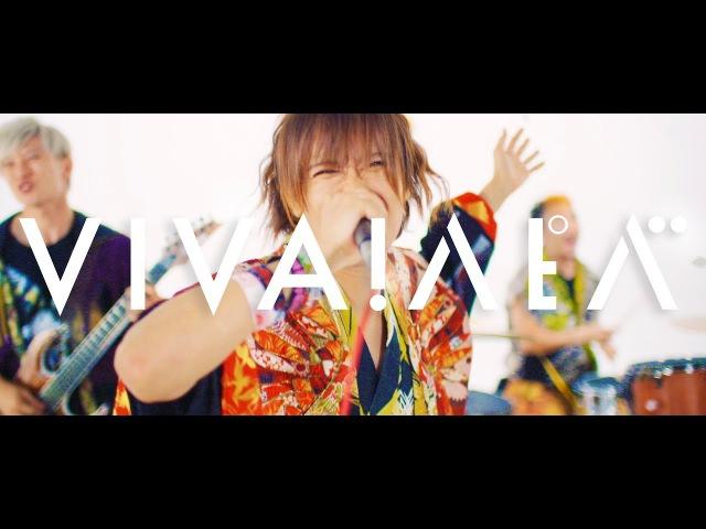 「VIVA!ハピバ」オメでたい頭でなにより - Music Video| VIVA! HAPPY BIRTHDAY