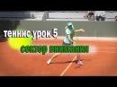 Теннис. Урок 5. Сектор внимания.