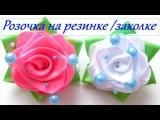 Бантики из лент с розой на резинке своими руками Мастер КлассSatin Ribbon Bows with RoseOla ameS
