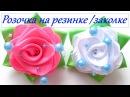 Бантики из лент с розой на резинке своими руками Мастер Класс/Satin Ribbon Bows with Rose/Ola ameS
