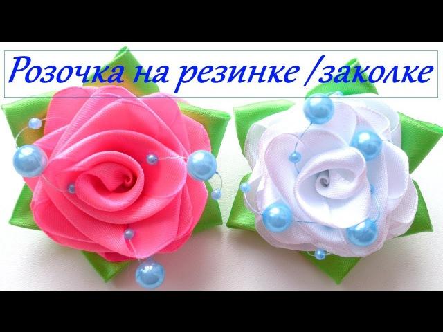 Бантики из лент с розой на резинке своими руками Мастер Класс Satin Ribbon Bows with Rose Ola ameS