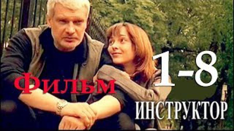 Русский криминальный боевик, Фильм ИНСТРУКТОР, серии 1-8,смотрится на одном дыха ...
