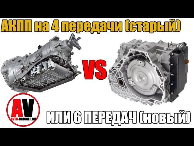 Автомат на 4 или 6 передач Старая или Новая АКПП ПРОСТО и ЖЕСТКО!