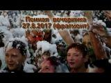 Пенная вечеринка.Пирс. 27.8.2017 (фрагмент) Краски холи