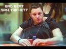ЧУДОВИЩНЫЙ BAD BEAT Sam Trickett The Big Game Игра на большие ставки между звездами покера