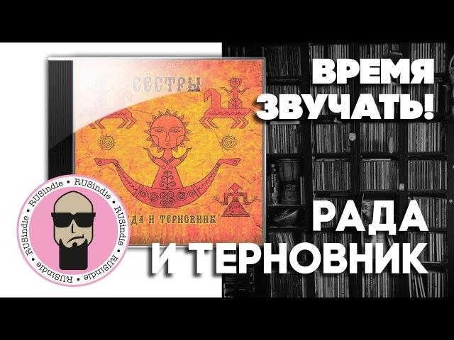 Рада и Терновник Сёстры - ВРЕМЯ ЗВУЧАТЬ!