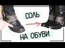 КАК УБРАТЬ СОЛЬ с обуви Liza Fil