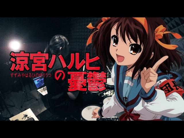 【涼宮ハルヒの憂鬱】平野綾 - God knows...を叩いてみた Hirano Aya The Melancholy of Haruhi Suzumiya IM Drum Cover