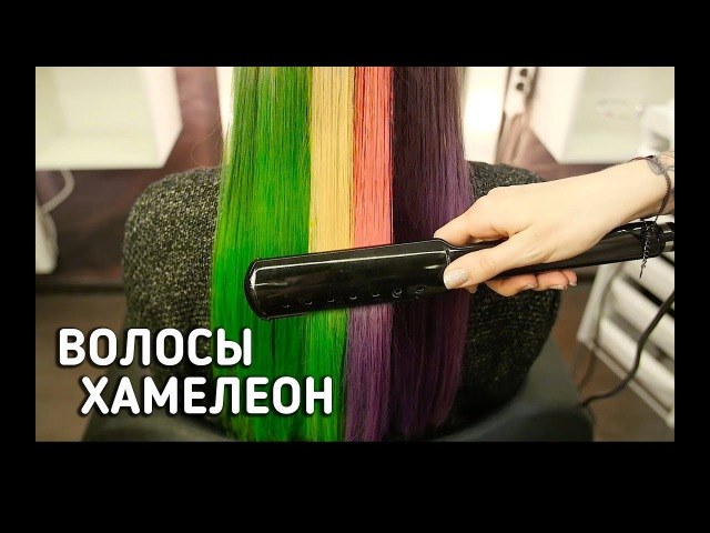 KATO_Katosha - Волосы хамелеон (PRAVANA VIVIDS Mood Color)